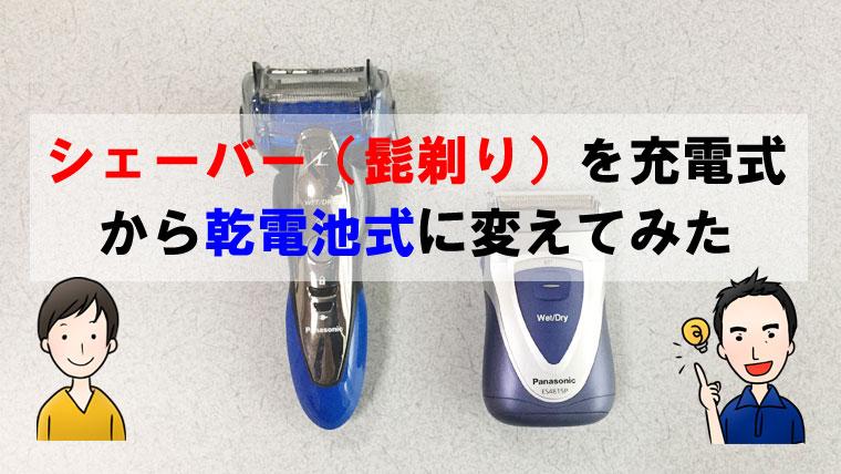 メンズ電気シェーバーを充電式から乾電池式に替えた理由と剃り心地は?