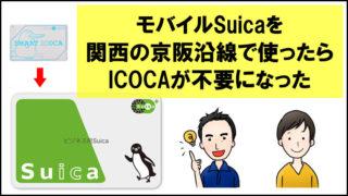 モバイルSuicaを関西の京阪沿線で使ったらICOCAが不要になった