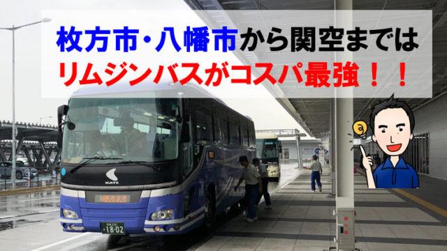 枚方市・八幡市から関西国際空港(関空)まではリムジンバスがコスパ最強!!