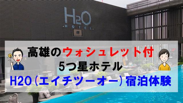 高雄のウォシュレット付5つ星ホテルH2O(エイチツーオー)宿泊体験記