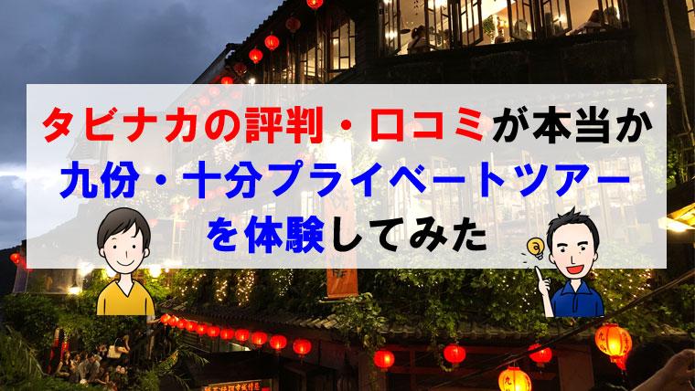 タビナカの評判・口コミが本当か台湾の九份・十分プライベートツアーを体験してみた
