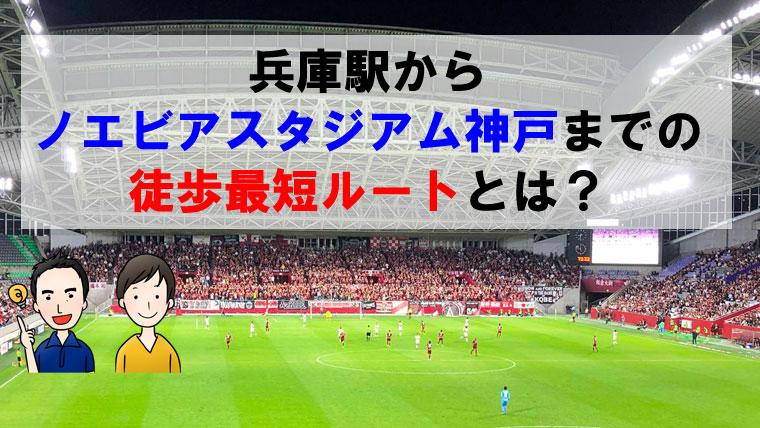 兵庫駅からノエビアスタジアム神戸までの徒歩最短ルートとは?