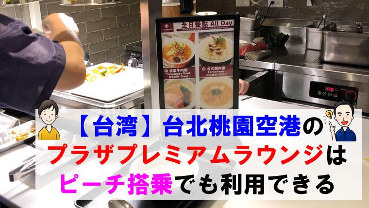 【台湾】台北桃園空港のプラザプレミアムラウンジはピーチ搭乗でも利用できる