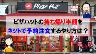 ピザハットの持ち帰り半額をネットで予約注文するやり方は?