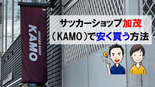 サッカーショップKAMOのヘビーユーザーがおすすめする通販・店頭のお得な利用方法を完全公開!!