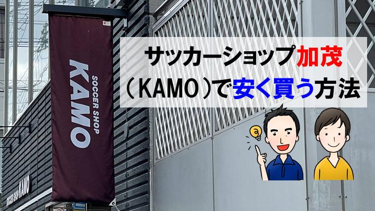 サッカーショップKAMO(加茂)のポイント還元率は?会員登録でお得に利用する方法を完全公開!!