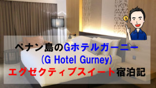 ペナン島のG ホテル ガーニー(G Hotel Gurney)エグゼクティブスイート宿泊記