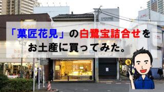 関西に売ってない浦和のお菓子「菓匠花見」の白鷺宝は土産に最適だった