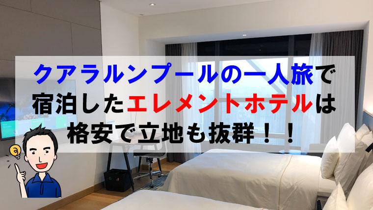 クアラルンプールの一人旅で宿泊したエレメントホテルは格安で立地も抜群!!