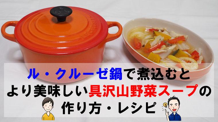 ル・クルーゼ鍋で煮込むとより美味しい具沢山野菜スープの作り方・レシピ