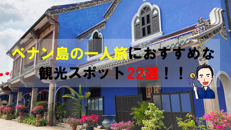 ペナン島の一人旅におすすめな観光スポット22選!!