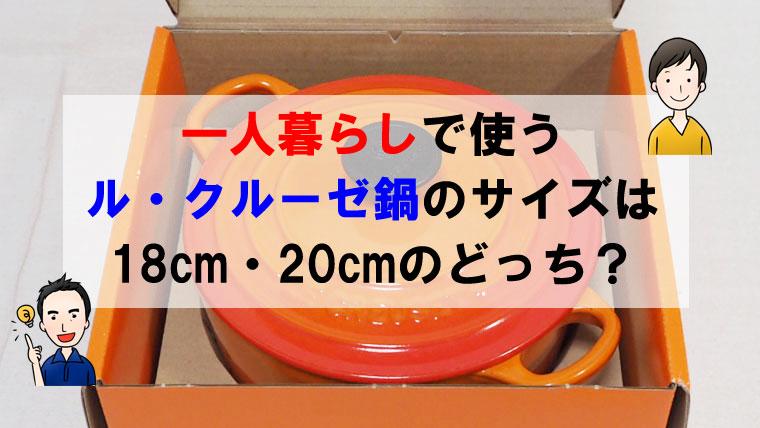 一人暮らしで使うル・クルーゼ鍋のサイズは18cm・20cmのどっち?