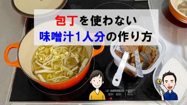 料理初心者が味噌汁一人分を化学調味料無添加で簡単に作る方法とは?