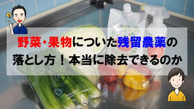 野菜・果物についた残留農薬の落とし方!本当に除去できるのか?