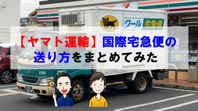 【ヤマト運輸】国際宅急便の送り方をまとめてみた