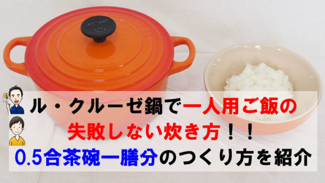 ル・クルーゼ鍋で一人用ご飯の失敗しない炊き方!!0.5合茶碗一膳分のつくり方を紹介