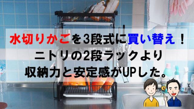 水切りラックをニトリの2段からOGORIの3段に買替えたら収納力と安定感がUPした。