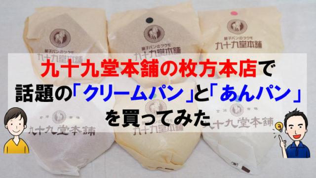 九十九堂本舗の枚方本店で話題の「クリームパン」と「あんパン」を買ってみた。