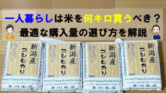 一人暮らしの人は米をどこで何キロ買うべき?賞味期限を気にしない購入方法を紹介!!