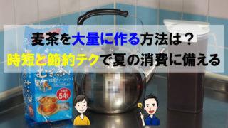 麦茶を大量に作る方法は?時短と節約テクで夏の消費に備える!!