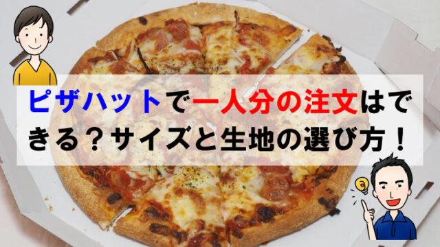 ピザハットで一人分の注文はできる?おひとりさまに最適なサイズと生地の選び方を紹介