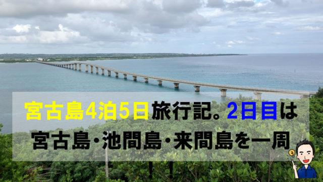宮古島4泊5日旅行記。2日目は宮古島・池間島・来間島を一周!!