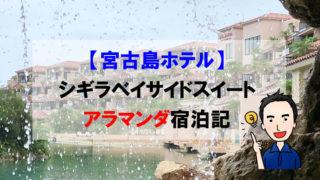 【宮古島ホテル】シギラベイサイドスイートアラマンダ宿泊記