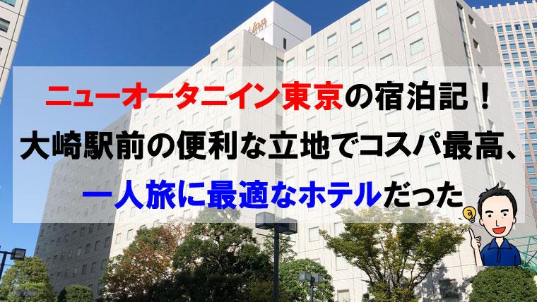 ニューオータニイン東京の宿泊記!大崎駅前の便利な立地でコスパ最高、一人旅に最適なホテルだった