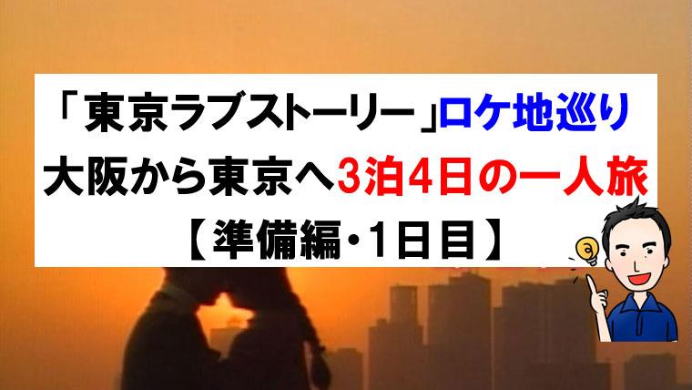 「東京ラブストーリー」ロケ地巡り大阪から東京へ3泊4日の一人旅【準備編・1日目】