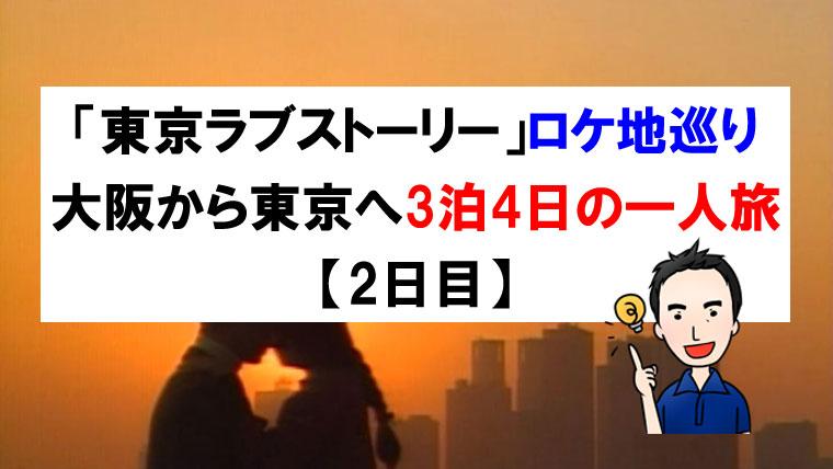 「東京ラブストーリー」ロケ地巡り大阪から東京へ3泊4日の一人旅【2日目】