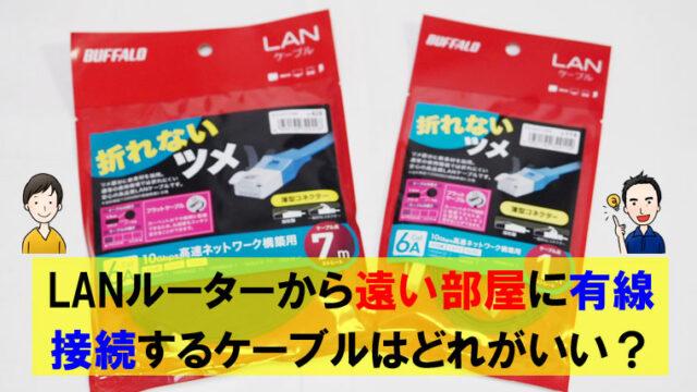 LANルーターから遠い部屋でも有線接続すればWi-Fi電波の「届かない」「弱い」が解決!!