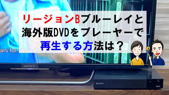 リージョンBブルーレイ(Blu-ray)と海外版DVDをプレーヤーで再生する方法は?