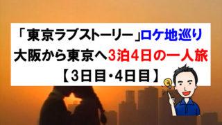 「東京ラブストーリー」ロケ地巡り大阪から東京へ3泊4日の一人旅【3日目・4日目】