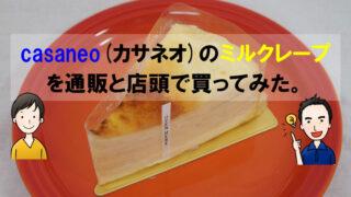 casaneo(カサネオ)のミルクレープをネット注文する方法は?
