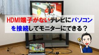 ノートパソコンの画面をテレビにHDMI接続で映す方法は?HDMI端子がなくても大丈夫!!