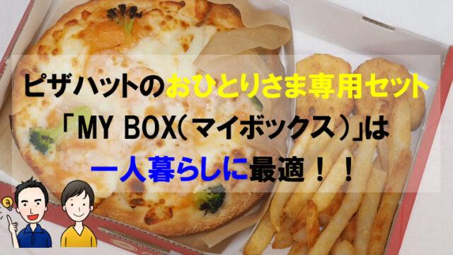 ピザハットのおひとりさま専用セット「MY BOX(マイボックス)」は一人暮らしに最適!!