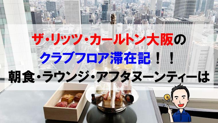 ザ・リッツ・カールトン大阪のクラブフロア滞在記!!朝食・ラウンジ・アフタヌーンティーは?