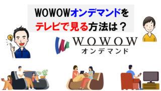 WOWOWオンデマンドのテレビ視聴はHDMI接続よりFire TV Stickが最適!!
