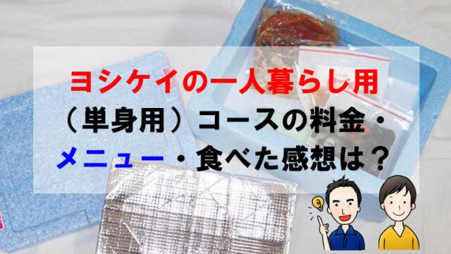 ヨシケイの一人暮らし用(単身用)コースの料金・メニュー・食べた感想は?