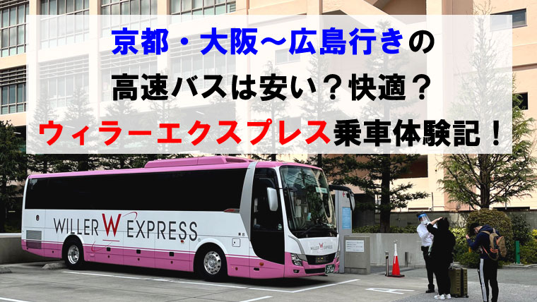 京都・大阪~広島行きの高速バスは安い?快適?ウィラーエクスプレス乗車体験記!