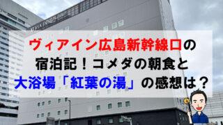 ヴィアイン広島新幹線口の宿泊記!コメダの朝食と大浴場「紅葉の湯」の感想は?