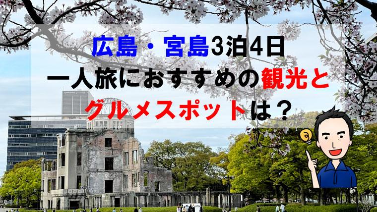広島・宮島3泊4日、一人旅におすすめの観光とグルメスポットは?