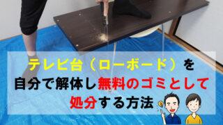 テレビ台(ローボード)を自分で解体し無料のゴミとして処分する方法