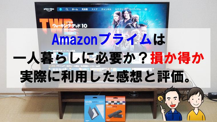 Amazonプライムは一人暮らしに必要か?損か得か実際に利用した感想と評価。