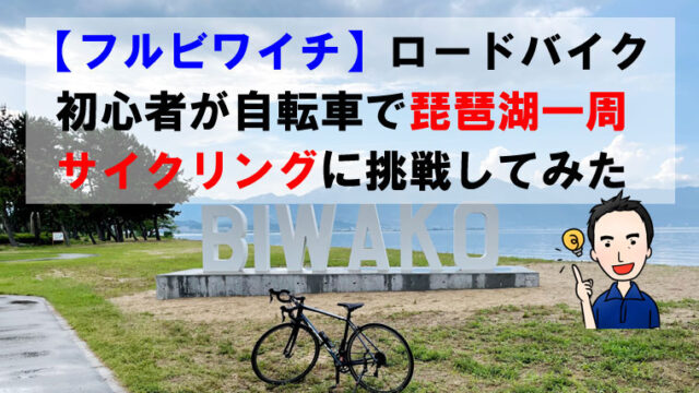 【フルビワイチ】ロードバイク初心者が自転車で琵琶湖一周サイクリングに挑戦してみた