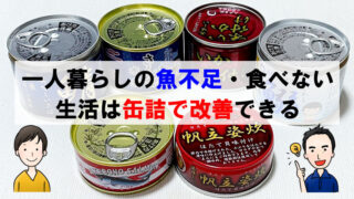 一人暮らしの魚不足・食べない生活は缶詰で改善できる